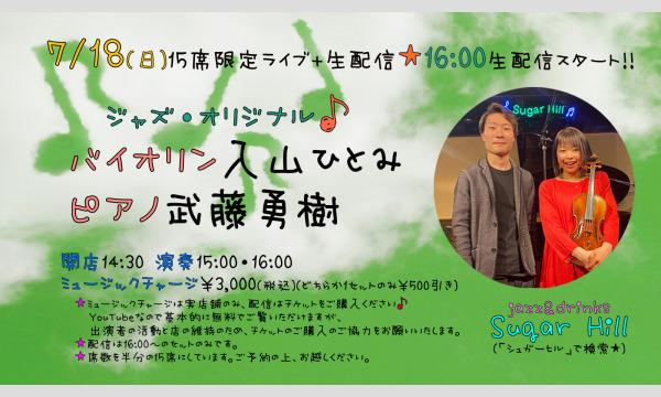 Sugar Hillの7/18(日)16:00~バイオリン入山ひとみ ピアノ武藤勇樹イベント