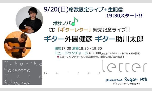 9/20(日)18:30~CD「ギターレター」発売記念ライブギター外園健彦 ギター助川太郎 イベント画像1