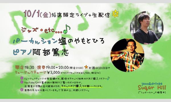 10/1(金)パーカッション塩のやもとひろ ピアノ阿部篤志 イベント画像1