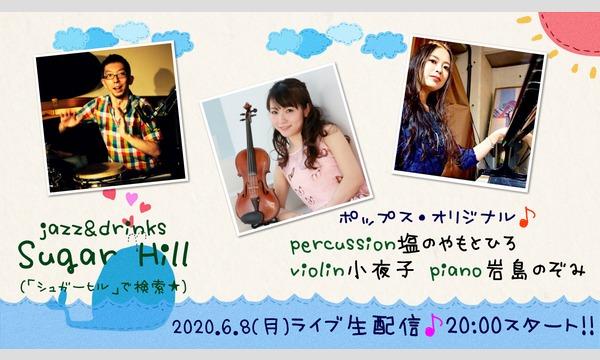 【無観客ライブ配信(生放送)】6/8(月)20:00~ イベント画像1