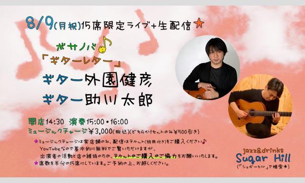 8/9(月祝)【ギターレター】ギター外園健彦 ギター助川太郎 イベント画像1