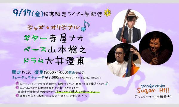 9/17(金)ギター寺屋ナオ ベース山本裕之 ドラム大井澄東 イベント画像1