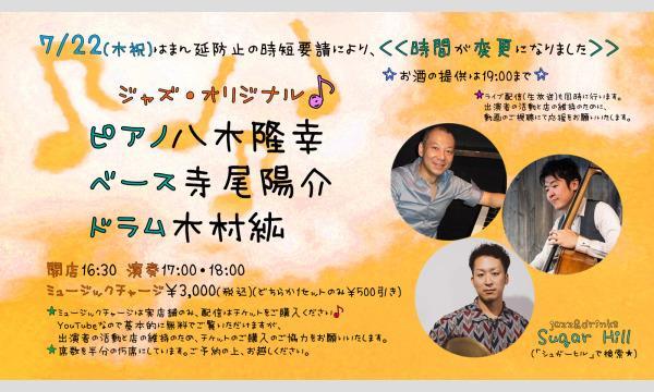 7/22(木祝)ピアノ八木隆幸 ベース寺尾陽介 ドラム木村紘 イベント画像1
