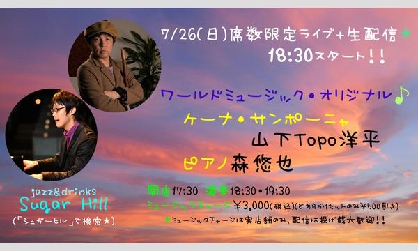 7/26(日)18:30~【席数限定ライブ+生配信】 イベント画像1