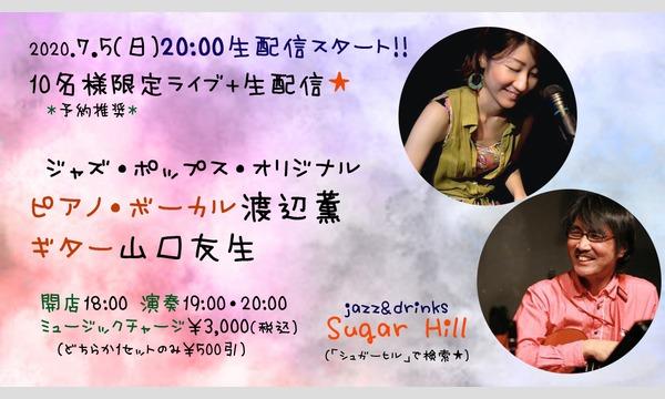 7/5(日)20:00~【10名様限定ライブ+生配信】 イベント画像1