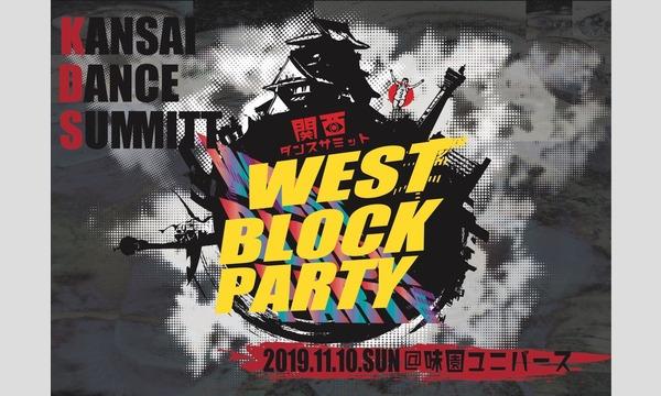 関西ダンスサミット「WEST BLOCK PARTY vol.1」 イベント画像1