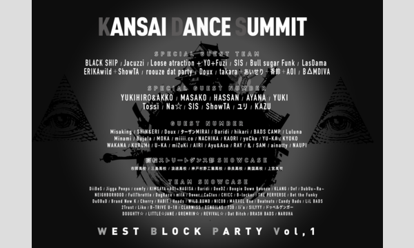 関西ダンスサミット「WEST BLOCK PARTY vol.1」 イベント画像2