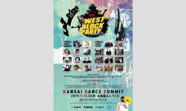 関西ダンスサミット「WEST BLOCK PARTY vol.1」 イベント画像3