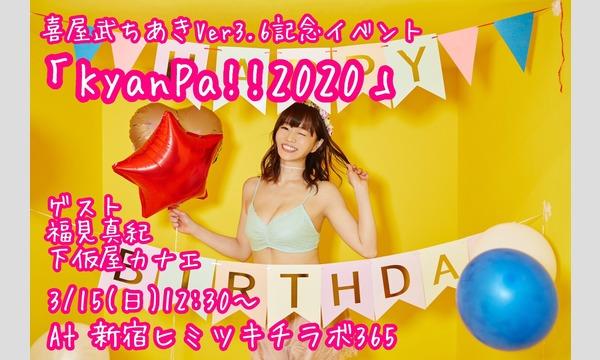 「KyanPa!!2020」喜屋武ちあきVer3.6upd記念イベント イベント画像1