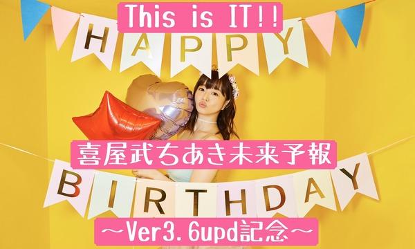 「This is IT!!喜屋武ちあき未来予報〜Ver3.6upd記念〜」 イベント画像1