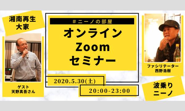 5/30 波乗りニーノと天野真吾のZoomセミナー! #ニーノの部屋 イベント画像1