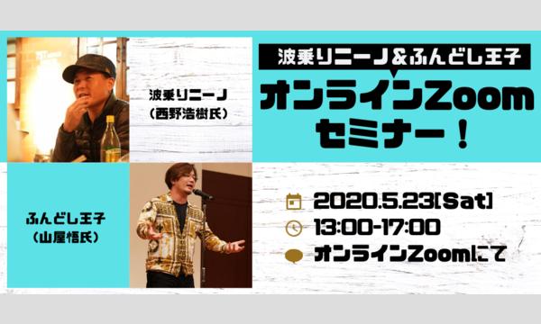 5/23 波乗りニーノとふんどし王子のZoomセミナー! イベント画像1