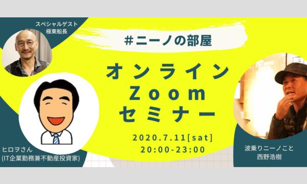 【第9回ニーノの部屋】ゲストはヒロヲさん&スペシャルゲスト極東船長さん(健美家パートナーセミナー) イベント画像1