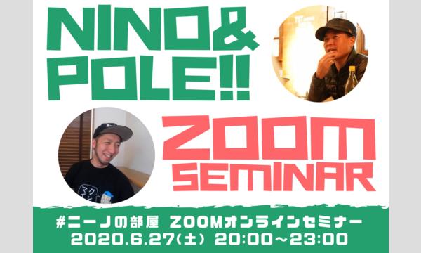 6/27 波乗りニーノとポールのZoomセミナー! #ニーノの部屋 イベント画像1
