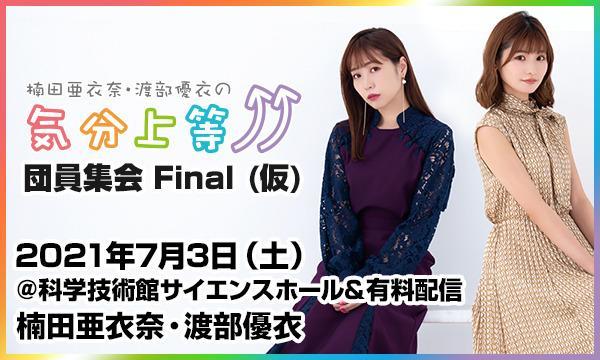 楠田亜衣奈・渡部優衣の気分上等団員集会 Final(仮)