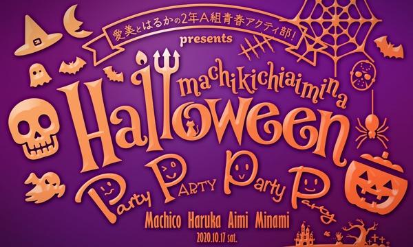 愛美とはるかの2年A組青春アクティ部 プレゼンツまち吉あいみーな Halloween PPPP イベント画像1