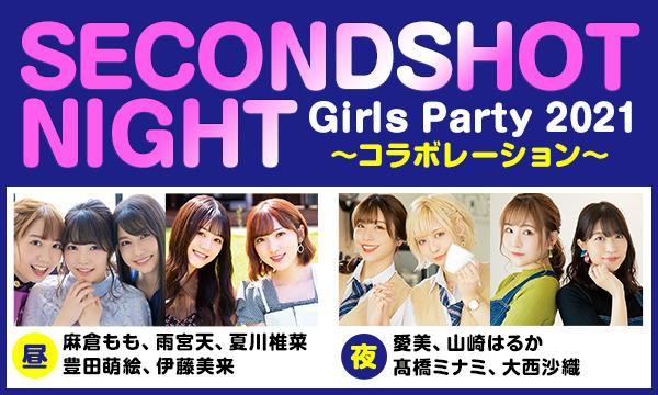 SECONDSHOT NIGHT Girls Party 2021~コラボレーション~ イベント画像1