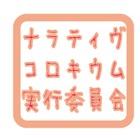 ナラティヴ・コロキウム実行委員会 イベント販売主画像
