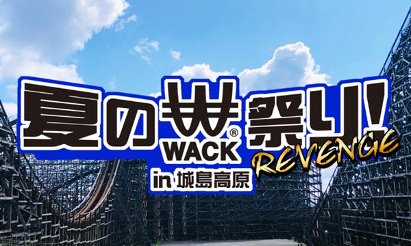 夏のWACK祭りin城島高原 REVENGEイベント