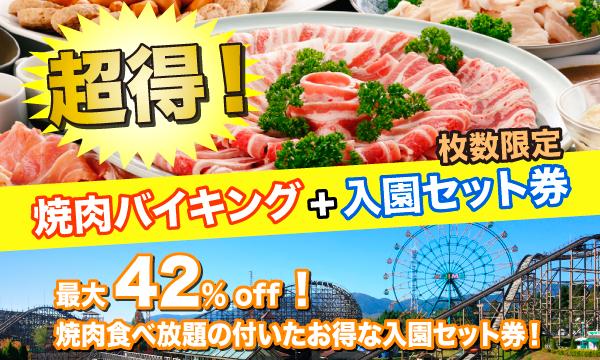 【4/18】超得!焼肉バイキング+入園セット券 -kijimakogen park- イベント画像1