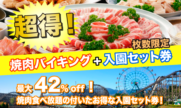 【3/20】超得!焼肉バイキング+入園セット券 -kijimakogen park- イベント画像1