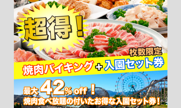 【6/26】超得!焼肉バイキング+入園セット券 -kijimakogen park- イベント画像1