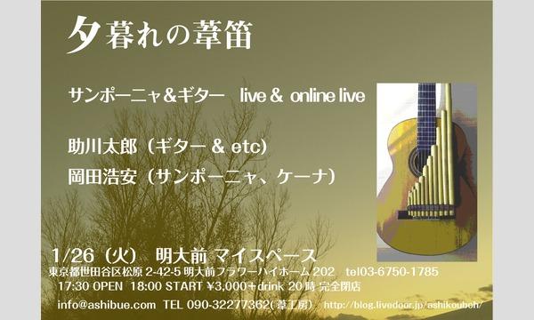 夕暮れの葦笛 online live イベント画像1