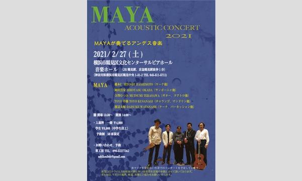 MAYAアコースティックコンサート2021 イベント画像1