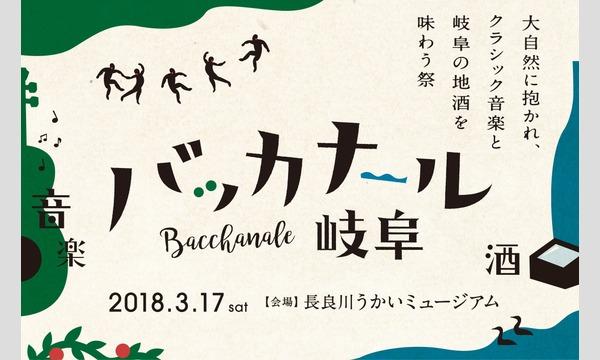 バッカナール岐阜 【粥川愛・恵理子 デュオ・コンサート】 イベント画像1