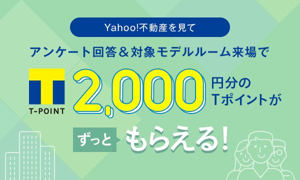 [Yahoo!不動産] アンケート回答&対象モデルルーム来場で2000円分のTポイントプレゼント! イベント画像1