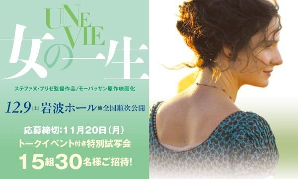 映画『女の一生』特別試写会に15組30名様ご招待! イベント画像1