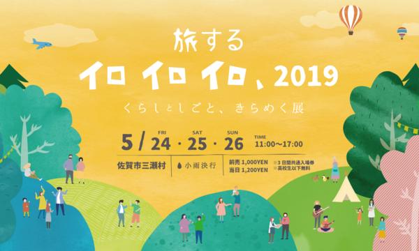 【三瀬高原・山フェスタ】旅するイロイロイロ、2019 イベント画像1