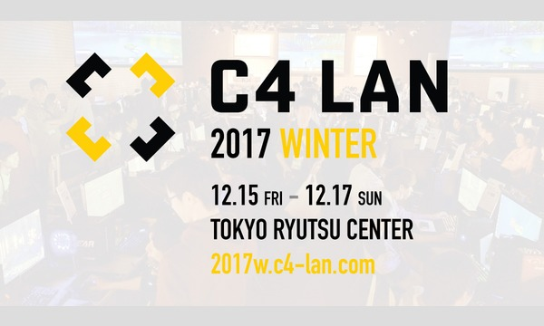 C4 LAN 2017 WINTER in東京イベント