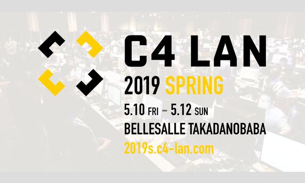 C4 LAN 2019 SPRING イベント画像1