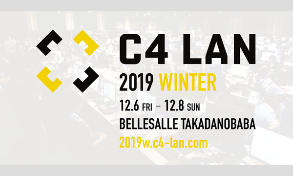 C4 LAN 2019 WINTER イベント画像1