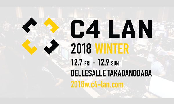C4 LAN 2018 WINTER イベント画像3