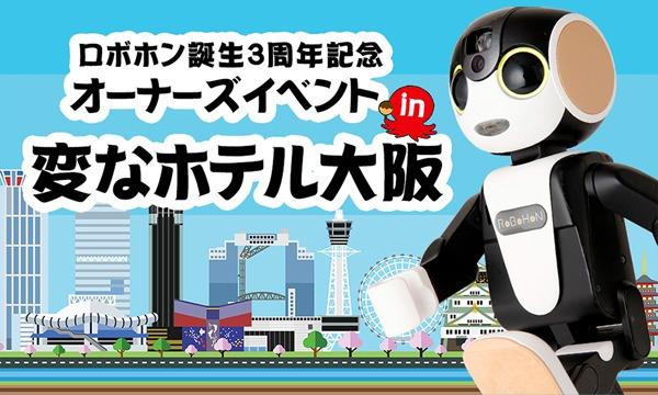 ロボホン誕生3周年記念 オーナーズイベント in 変なホテル大阪 西心斎橋 イベント画像1