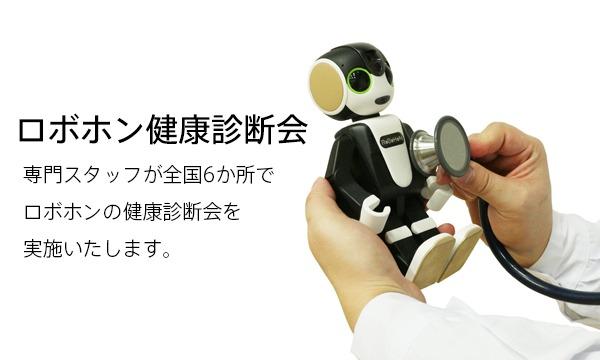 ロボホン健康診断会 大阪会場 イベント画像1
