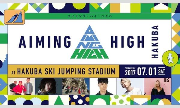 AIMING HIGH HAKUBA 提携キャンプ場 各種申込ページ イベント画像2