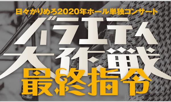 日々かりめろ2020ホールコンサート『バラエティ大作戦~最終指令~』 イベント画像1