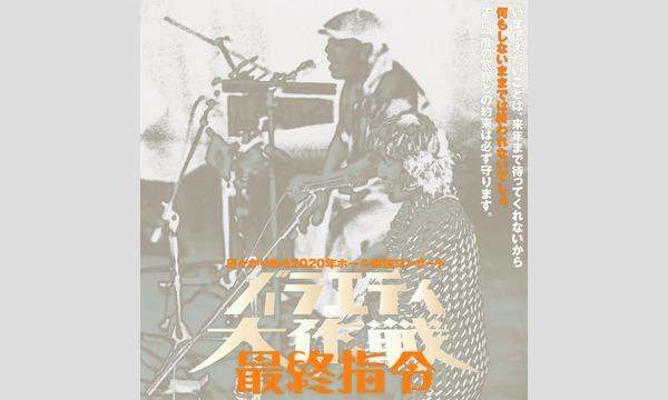 日々かりめろ2020ホールコンサート『バラエティ大作戦~最終指令~』 イベント画像2