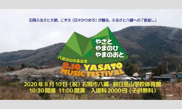 八郷の山の音楽祭2020 イベント画像1