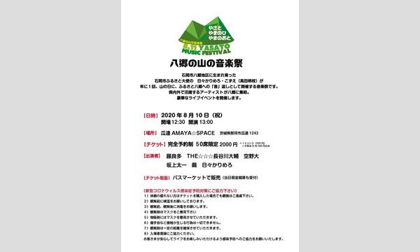 八郷の山の音楽祭2020 イベント画像2