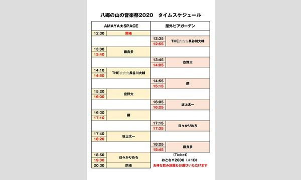 八郷の山の音楽祭2020 イベント画像3