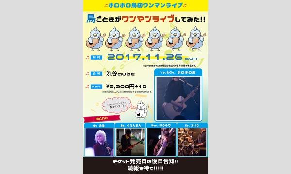 【一般販売用】鳥ごときがワンマンライブしてみた!! in東京イベント