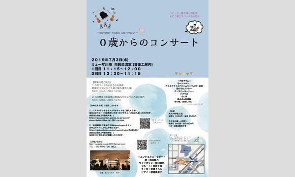 0歳からのコンサート(川崎) イベント画像1