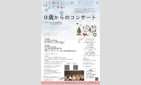 0歳からのコンサート 2019クリスマス イベント画像1
