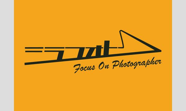 ミラフォト~Focus on photographer~ イベント画像1