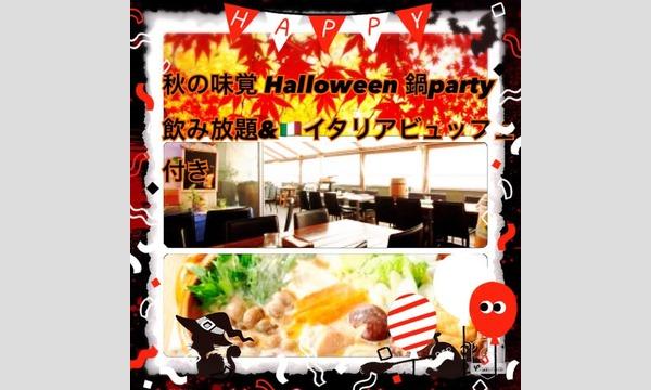 ハロウィンパーティー!秋の味覚&秋の夜風が気持ちいいBBQ一緒にお肉をペアで焼いて頂いたり自然と仲良くなれます in東京イベント