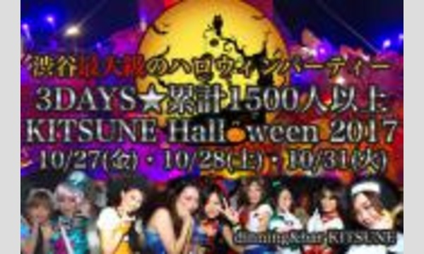 10/27 (金) 19:00~ 【恵比寿☆500人規模!】KITSUNE Halloween Party 2017★ in東京イベント